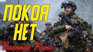 Реалистичное кино про войну Покоя нет Военные фильмы 2020 новинки