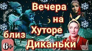 Вечера на хуторе близ Диканьки 1961 Рождественские фильмы