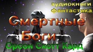 АУДИОКНИГИ ФАНТАСТИКА. Орсон Скотт Кард  - Смертные боги