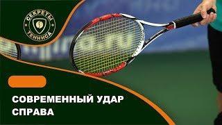 Современный удар справа. Modern tennis forehand. Как научиться играть в теннис. Теннис это просто!'