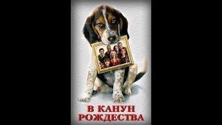 """Фильм """"В канун Рождества"""""""