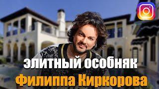 Где и Как Живет Филипп Киркоров Особняк на Рублевке
