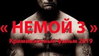 Фильм новинка  'НЕМОЙ 3' (Русские боевики и детективы 2019)