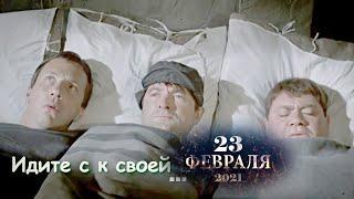 С Днем защитника Отечества! Классика советского кино! Поздравление с 23 февраля! Шуточное видео