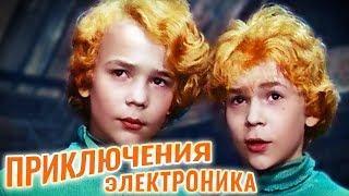 Приключения Электроника (1980) Все серии подряд Советский Детский музыкальный фильм | Золотая коллек