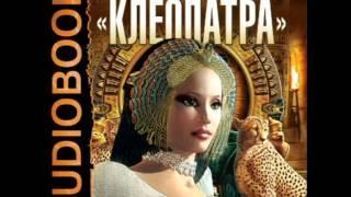 2000423 Kniga 1 Glava 1_2 Аудиокнига. Хаггард Генри. «Клеопатра»