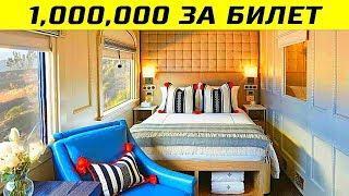 Как Выглядит Поезд, Билет На Который Стоит Более 1 Миллиона Рублей