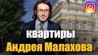 Где и Как Живет Андрей Малахов Квартира в Элитном Районе