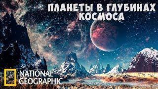 Чужие миры (National Geographic) Документальный фильм об планетах вне Солнечной системы