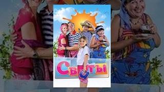 """Сериал - """"Сваты""""  (1-й сезон 1-я серия) фильм комедия для всей семьи"""