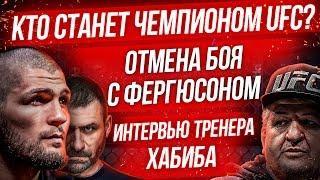 Кто станет чемпионом UFC? Отмена боя Хабиб - Фергюсон! Сколько денег у Хабиба? СПОРТ и КОРОНАВИРУС?