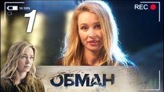 Обман. 1 часть (2018) Остросюжетная мелодрама @ Русские сериалы