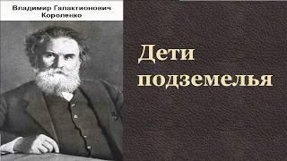 Владимир Короленко Дети подземелья аудиокнига