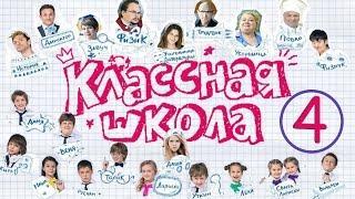 Классная школа 4 серия Комедийный сериал для детей Детские комедии