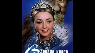 """Самая волшебная сказка """"Варвара-краса, длинная коса"""" 1969"""