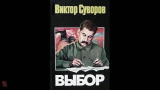 Виктор Суворов ● [1] «ВЫБОР»