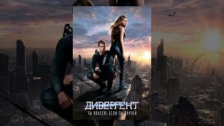 Дивергент (2014) | Фантастика | США | Divergent | Фильм в HD