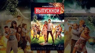 Выпускной (2014) Фильм в HD
