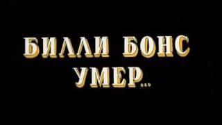 О вреде пьянства отрывок из Советского мультфильма Остров сокровищ 1988г