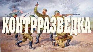 новый военный фильм КОНТРРАЗВЕДКА Фильмы про войну фильмы 1941 45