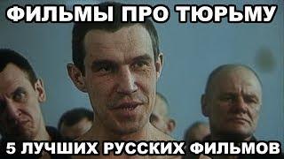 ТОП 5 лучших русских фильмов о тюрьме и зоне