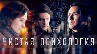 Чистая психология (Фильм 2019) Мелодрама Русские сериалы