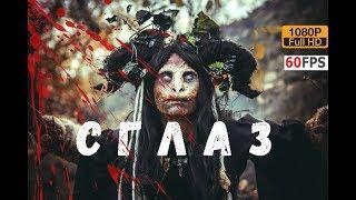 СГЛАЗ / 1080p / 60fps / Остросюжетная Мистика / Детектив / Драма / 18+