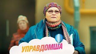 Управдомша (Фильм 2019) Мелодрама Русские сериалы