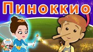 Пиноккио | русские сказки | сказки на ночь | мультфильмы | сказки