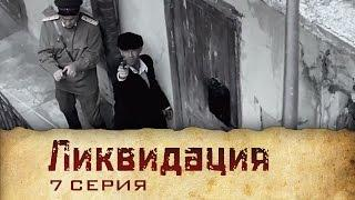 ЛИКВИДАЦИЯ Русский сериал 7 Серия Фильм Онлайн Детектив Криминал