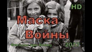 """Новые военные фильмы 2017 """"Маска Войны""""Русские фильмы о Великой Отечественной Войне 1941 1"""