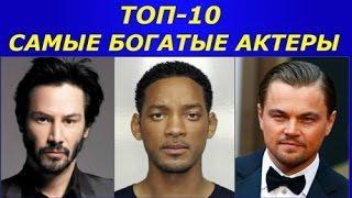 ТОП-10: Самые богатые актеры мира