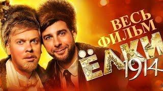 ЁЛКИ 4 Фильм Кино Комедия Приключения Комедийные сериалы Русские комедии