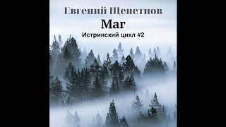 Щепетнов Евгений - Истринский цикл 2, Маг Пожилой Ксеноморф 2019  Аудиокнига Попаданцы