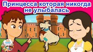 Принцесса которая никогда не улыбалась | русские сказки | сказки на ночь | мультфильмы | сказки