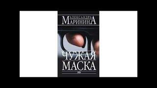 Александра Маринина ~ Чужая маска 1 #Аудиокнига