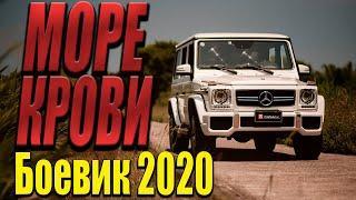 Остросюжетный фильм о резне Море Крови Русские боевики 2020 новинки