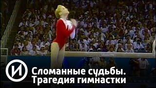 """Сломанные судьбы Трагедия гимнастки Телеканал """"История"""""""