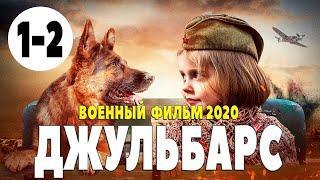 Джульбарс (2020) Смотреть онлайн 1-2 серия. Военные фильмы 2020 новинки HD 1080P
