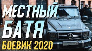 Бандитский фильм про авторитета Местный батя Русские боевики 2020 новинки