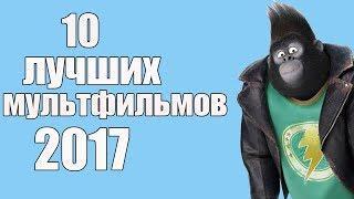 ТОП 10 ЛУЧШИХ МУЛЬТФИЛЬМОВ 2017 СМОТРЕТЬ БЕСПЛАТНО