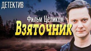 Детективный фильм про следствие - Взяточник Русские детективы новинки 2019