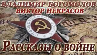 В.БОГОМОЛОВ В.НЕКРАСОВ РАССКАЗЫ О ВОЙНЕ (01)