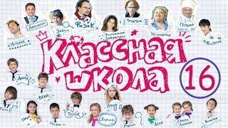 КЛАССНАЯ ШКОЛА Сериал 16 серия Фильм Сериал Кино Комедия Комедийный сериал для детей