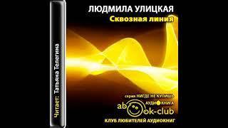 Улицкая Людмила – Сквозная линия Аудиокнига