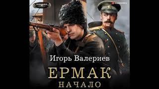 Валериев Игорь - Ермак 01 Начало Федоров Иван 2019 Аудиокнига Попаданцы