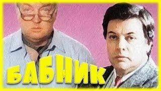 """Фильм """"Бабник"""" 1990 (Комедия) Советские комедии Смотреть бесплатно онлайн"""