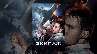 Экипаж (2016) | Фильм в HD Фантастика Триллер Приключения Российские фильмы