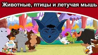 Животные, птицы и летучая мышь русские сказки | сказки на ночь | русские мультфильмы | сказки