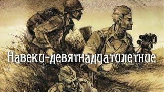 Григорий Бакланов Навеки девятнадцатилетние 1
